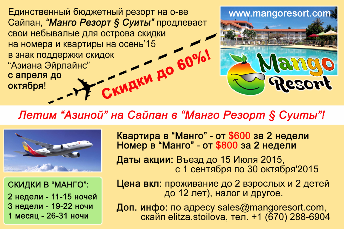 Mango Resort Budget rates and discount